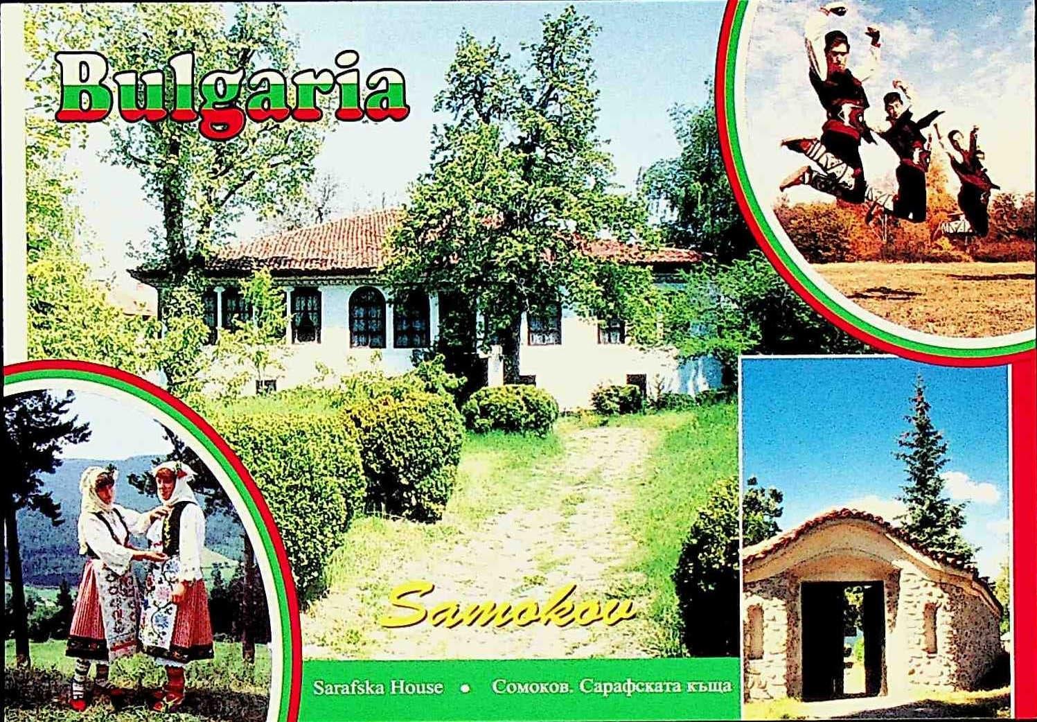 1. Самоков. Сарафската къща