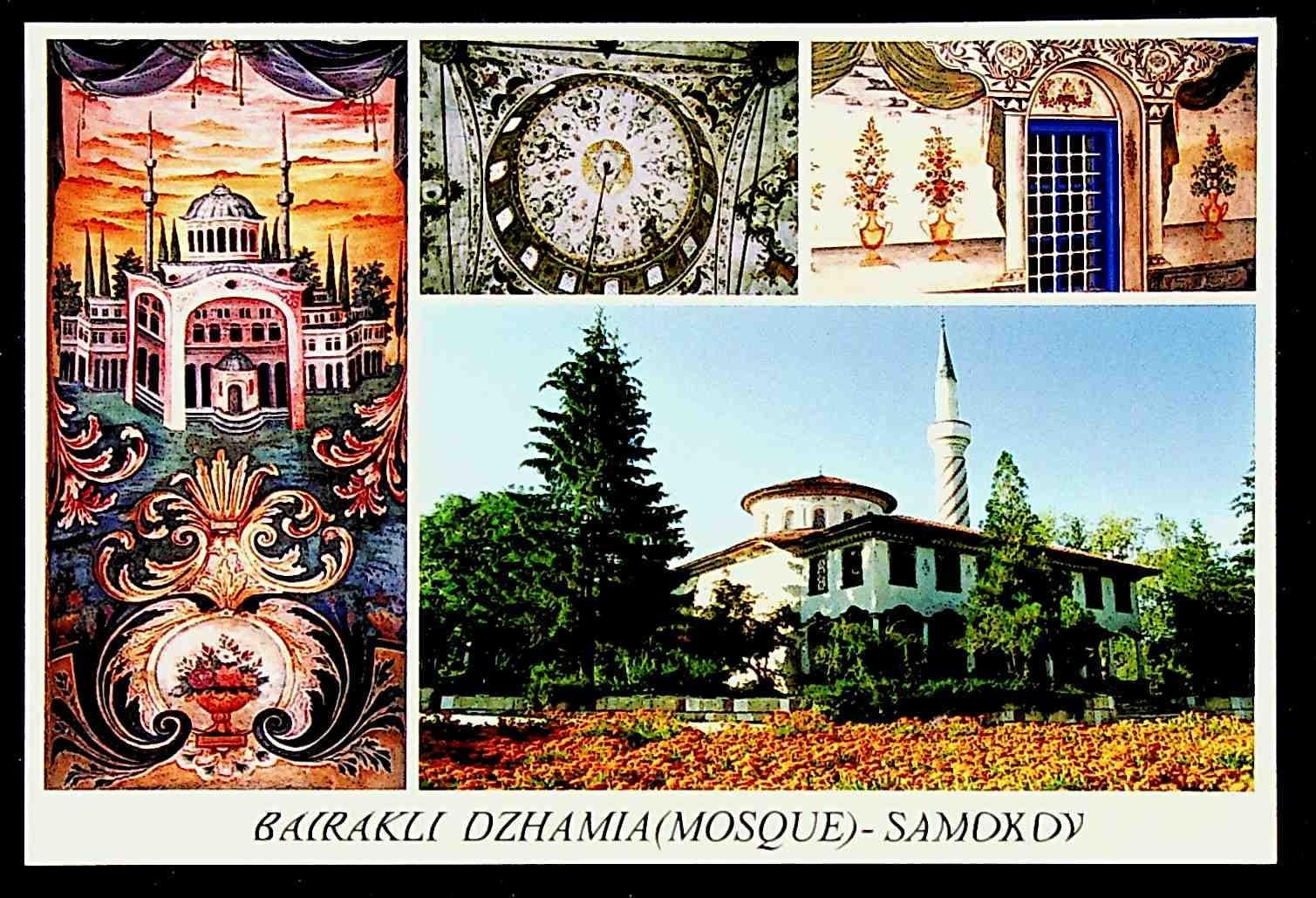 23. Байракли джамия