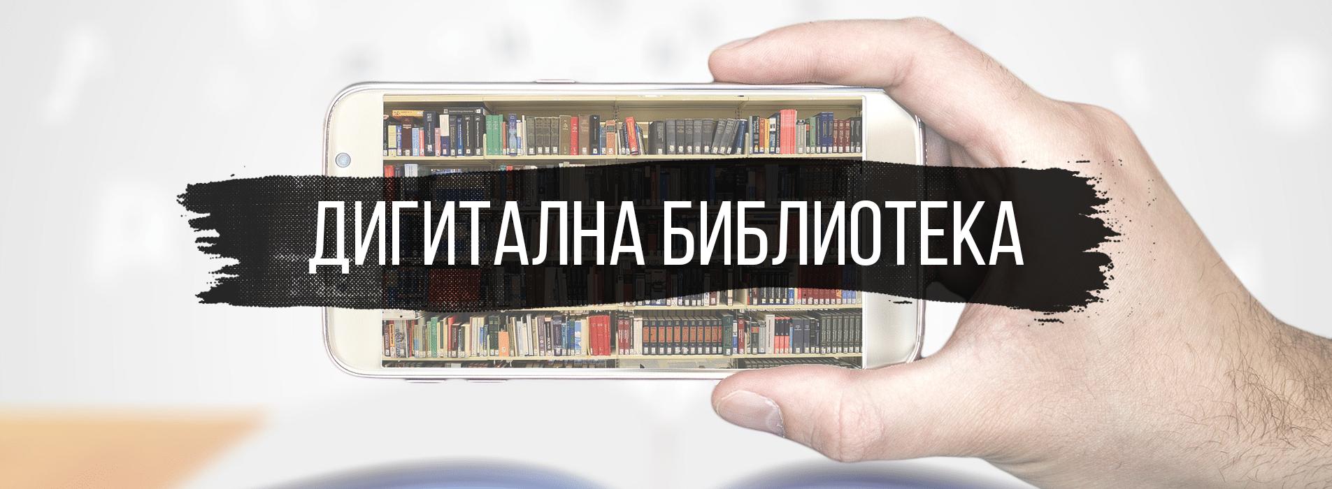 дигитална библиотека